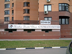 Tandem Dental Clinic в Очаково-Матвеевское